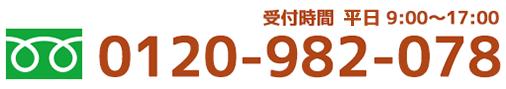 0120-98-2078 受付時間:9:00~17:00